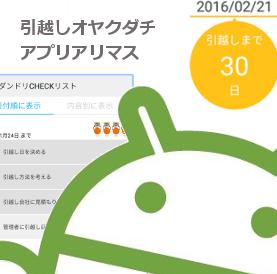Androidアプリダウンロード