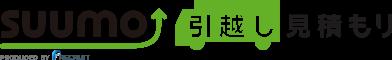 【SUUMO引越し見積もり】引越し業者の費用相場を比較 PRODUCED BY RECRUIT